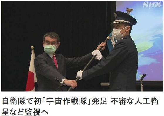 일본 '우주작전대' 창설…우주 쓰레기 감시 임무