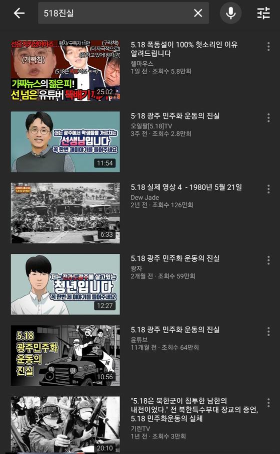 유튜브에 '5.18 진실'을 검색하면 나오는 영상들. 상위권에 5.18민주화운동을 왜곡하는 영상들이 적지 않게 올라와있다. 유튜브 캡처