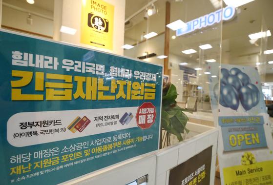 서울의 한 대형마트 임대매장에 긴급재난지원금을 사용할 수 있다는 안내문이 붙어 있다. 연합뉴스