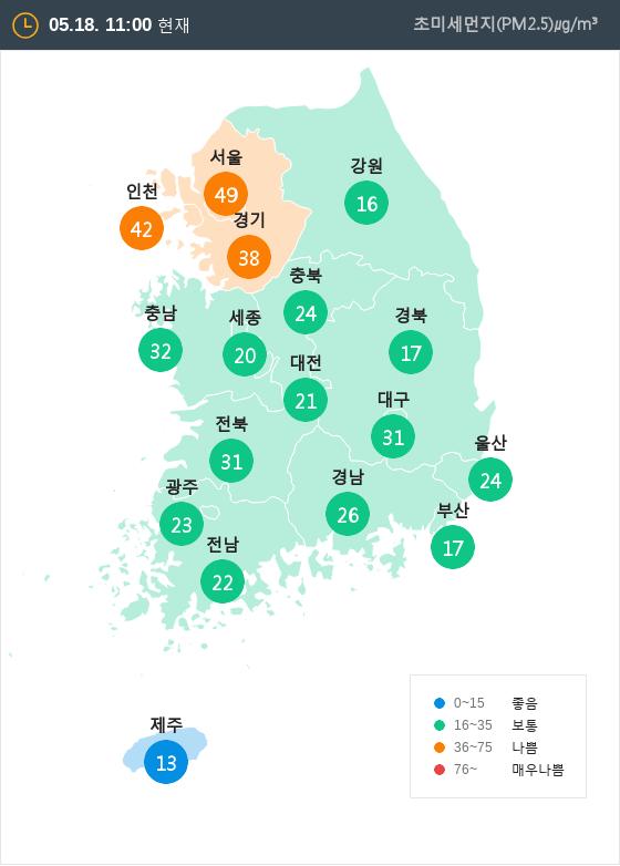 [5월 18일 PM2.5]  오전 11시 전국 초미세먼지 현황