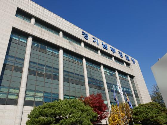 경기남부지방경찰청 중앙포토