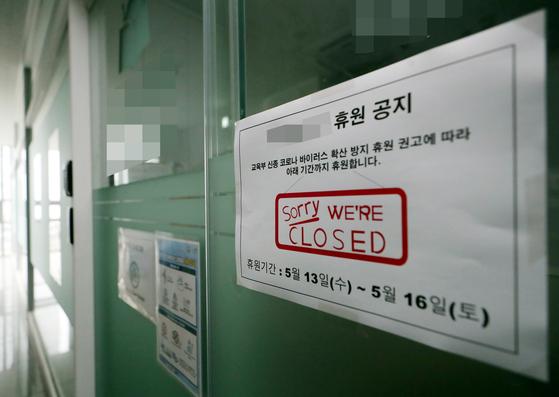 서울 이태원 클럽발 신종 코로나바이러스 감염증(코로나19)이 확산하는 인천지역의 한 학원 정문에 휴원 공지가 부착돼 있다. 연합뉴스