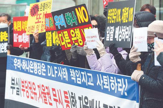 지난 2월 서울 하나은행 본점 앞에서 DLF 피해자대책위원회가 우리·하나은행장 사퇴 촉구 및 부실한 자율배상 규탄모임을 했다. [뉴시스]