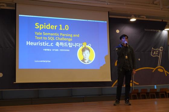 카카오엔터프라이즈 AI기술팀 최동현 개발자가 미국 예일대학교에서 주최한 '스파이더(Spider) 챌린지'에 출전해 2위를 기록한 사례를 사내에서 설명하고 있다. [사진 카카오]