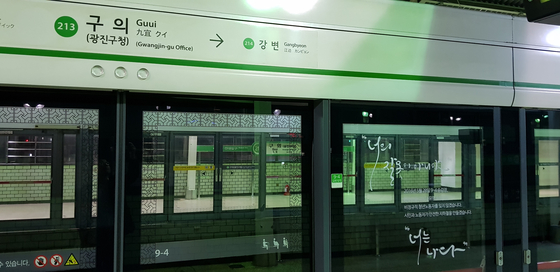 지하철 2호선 구의역 김군 사망 지점. 중앙포토