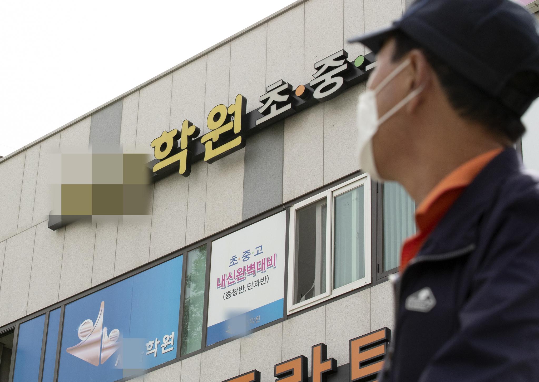 인천 학원강사발 감염 비상. 연합뉴스