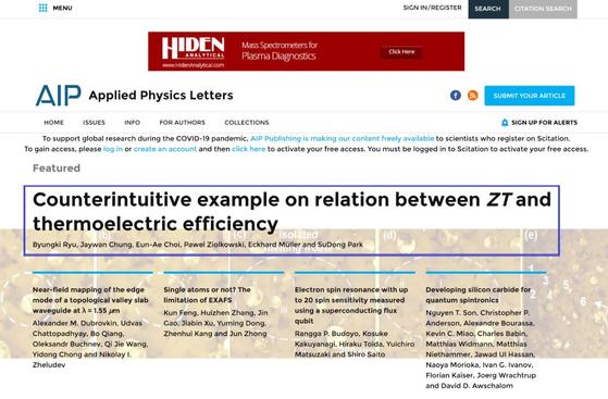 Applied Physics Letters 홈페이지 최상단에 게재된 한국전기연구원 논문