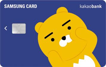 전월 실적 조건과 할인 한도 없이 할인 혜택을 제공하는 카카오뱅크 삼성카드는 카카오프렌즈의 라이언을 활용해 디자인을 구성했다. [사진 삼성카드]