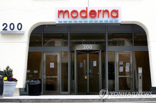 미국 매사추세츠에 위치한 바이오 회사 모더나 본사 모습. 연합뉴스