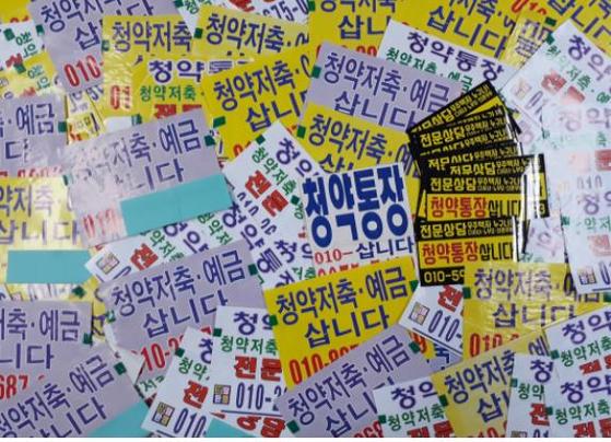'청약저축·예금 삽니다'라고 적힌 전단. 연합뉴스