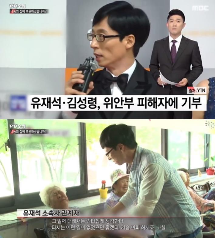 사진 MBC 'PD수첩'