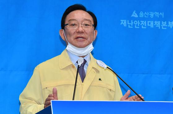 송철호 울산시장이 지난 20일 오전 시청 프레스센터에서 기자회견을 열고 신종 코로나바이러스 감염증(코로나19) 피해계층 추가지원 계획에 대해 설명하고 있다. 뉴스1