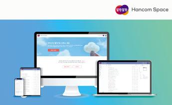 한컴 스페이스는 온라인 접속만으로 문서 작성이 가능한 웹오피스 서비스로, 재택근무와 온라인학습에서 유용하다.