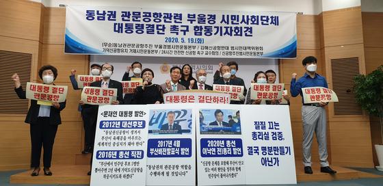 19일 오전 부산시의회 브리핑룸에서 기자회견을 하는 부산 시민단체. 송봉근 기자