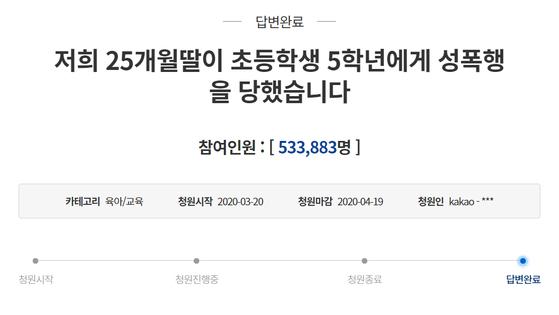 청와대 국민청원 홈페이지 캡처. [중앙포토]