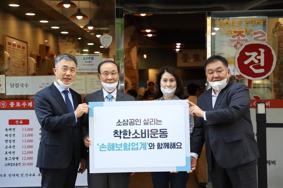손해보험협회 김용덕 회장(왼쪽에서 두 번째)과 협회 임직원들이 종로구 소재 식당에서 착한 소비 운동에 참여하고 있다. 손보협회 제공