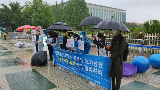 시민단체들이 19일 국회 정문 앞에서 기자회견을 열고 통신요금 인가제 폐지 법안의 철회를 촉구했다. [사진 민생경제연구소]