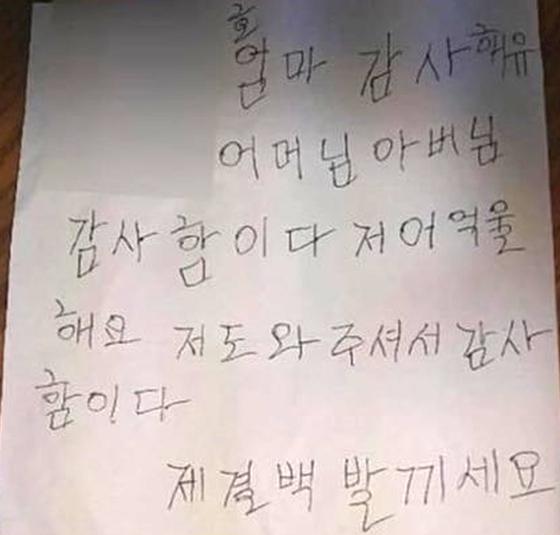입주민 갑질에 시달리다 지난 10일 숨진 아파트 경비원 최희석씨의 유서. JTBC 캡처