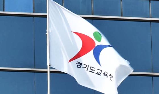 경기도교육청. 연합뉴스TV 캡처