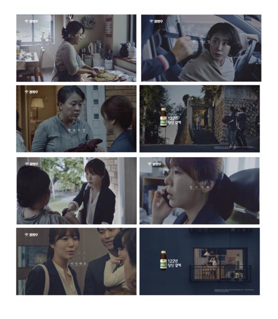 한국광고주협회가 주최한 국민이 선택한 좋은 광고상 TV 부문 대상을 수상한 동화약품 활명수 광고 중 일부. 동화약품