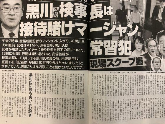 일본의 주간지 슈칸분슌은 20일 발매된 최신호에서 아베 총리가 차기 검찰총장으로 유력 검토하고 있는 구로카와 히로무 도쿄고검 검사장이 지난 1일과 13일 도쿄의 한 아파트에서 내기마작을 했다고 보도했다. 사진은 슈칸분슌의 관련 보도. 서승욱 특파원
