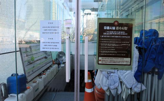 확진자가 근무했던 서울 강남구 역삼동의 한 유흥주점에 유흥시설 준수사항 안내문이 붙어 있다. 뉴스1