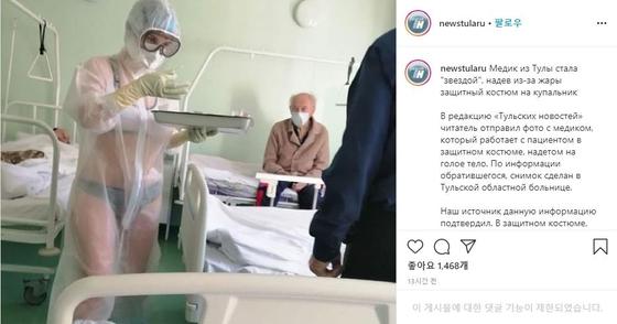 러시아 현지 언론 뉴스툴라 SNS에 올라온 투명 보호복 안에 비키니를 입은 간호사 사진. [뉴스툴라 SNS 캡처]