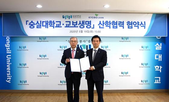 〈왼쪽부터 숭실대 황준성 총장, 교보생명 윤열현 대표이사〉