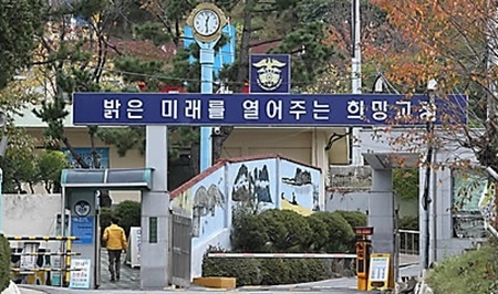 부산구치소. 연합뉴스