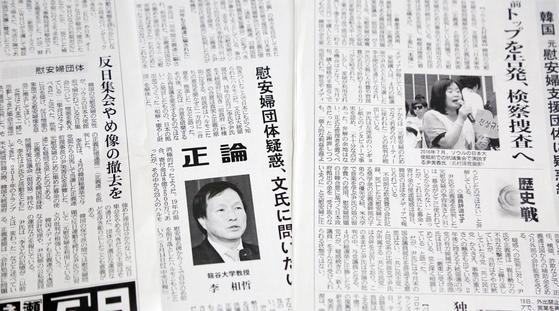 20일 일본 산케이(産經)신문에 정의기억연대(정의연)를 둘러싼 논란에 관한 논설, 칼럼, 기사가 각각 실려 있다. 연합뉴스