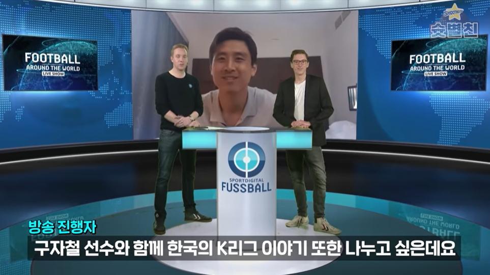 구자철이 독일 스포츠채널에 출연해 K리그를 홍보했다. 영상통화를 통해 한국축구 강점을 소개했다. [사진 유튜브 슛별친 캡처]