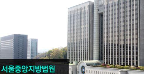 사진 서울중앙지법 홈페이지