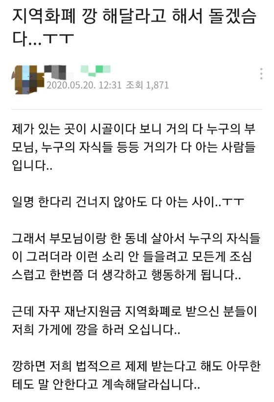 고객의 재난지원금 '현금깡' 요구가 곤혹스럽다는 소상공인들의 하소연. 온라인 커뮤니티 캡처