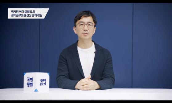 강정수 청와대 디지털소통센터장. 청와대 국민청원 홈페이지 캡처
