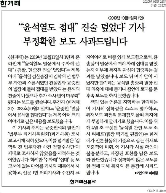 한겨레 22일자 1면에 윤 총장과 독자들에게 사과하는 내용이 실렸다. 한겨레 지면 캡처