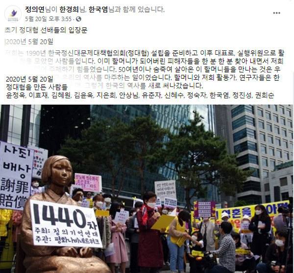 사진 정의연 페이스북 캡처.