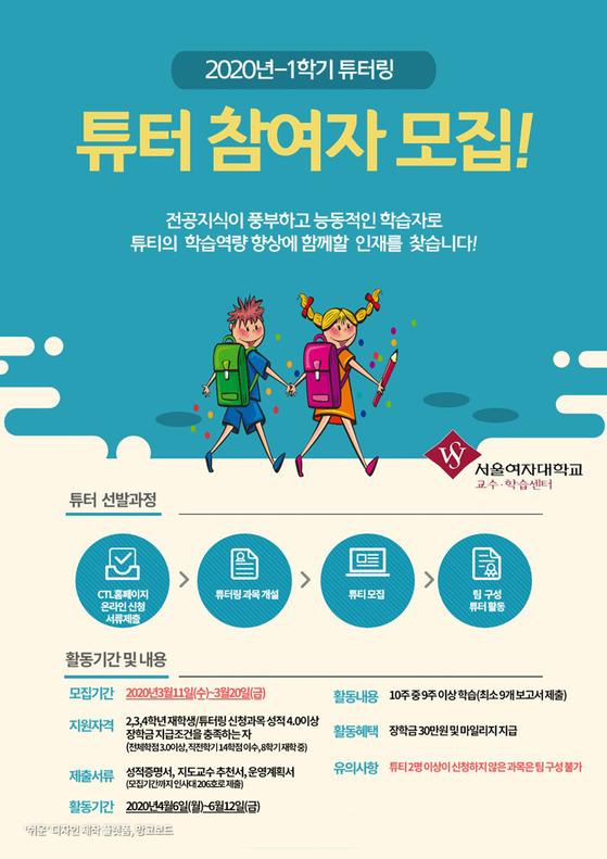서울여자대학교, 비대면 학습지원프로그램 지속적으로 제공