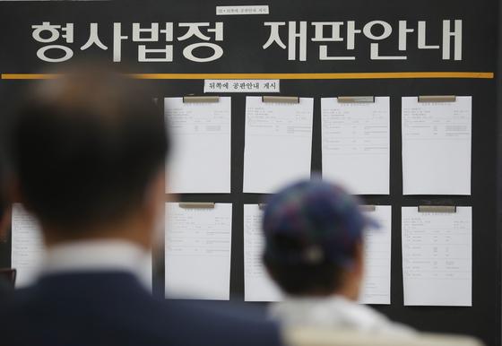 22일 오전 서울중앙지법 형사법정 재판안내 게시판. 사진은 기사 내용과 직접적인 관련 없음. 연합뉴스