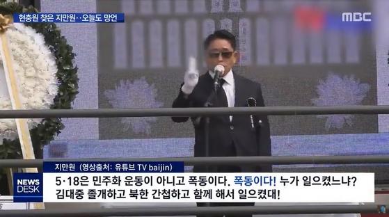 극우 인사 지만원씨가 5·18 민주화운동이 40주년을 맞은 지난 18일 오후 서울 국립현충원을 찾아 5·18 폄훼 발언을 하고 있다. 사진 MBC 방송 캡처