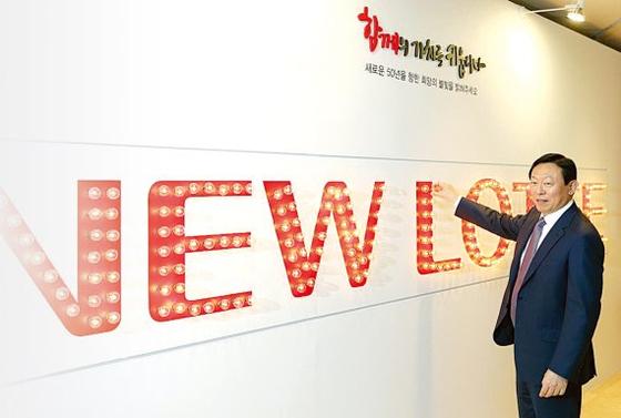 신동빈 회장이 새로운 50년을 향한 희망의 불빛을 상징하는 '뉴롯데 램프'를 점등하고 있다. 롯데그룹 제공