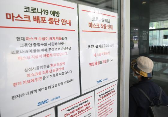 22일 강남구 삼성서울병원 앞에 마스크 착용 관련 안내문이 붙어 있다. [연합[