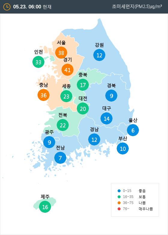 [5월 23일 PM2.5]  오전 6시 전국 초미세먼지 현황