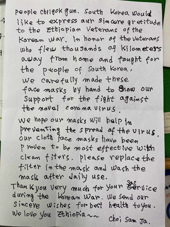 경북 칠곡군 최삼자 할머니가 6·25 한국전쟁에 참전한 에티오피아 용사들을 위해 쓴 영문 손편지. 138통을 쓰는 데 꼬박 일주일이 걸렸다. 칠곡군