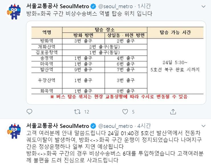 사진 서울교통공사 트위터