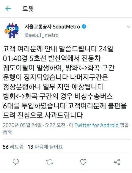 서울교통공사가 트위터에 올린 안내문. [사진 트위터 캡처]