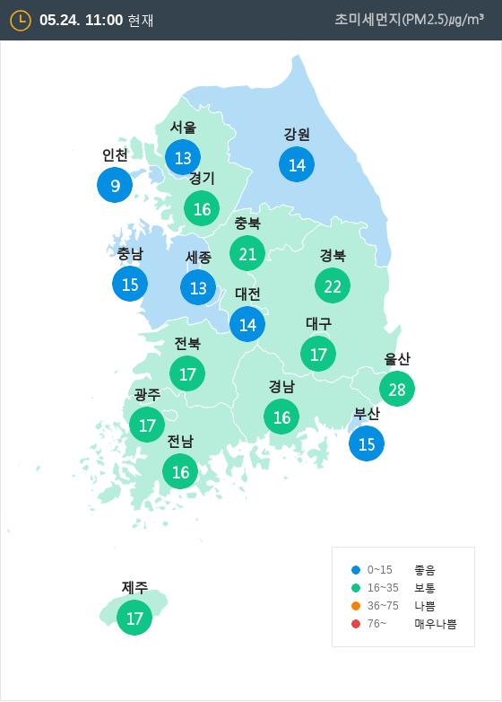 [5월 24일 PM2.5]  오전 11시 전국 초미세먼지 현황