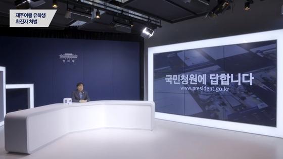 정동일 청와대 사회정책비서관. 사진 유튜브 캡처