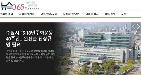 수원시민신문 홈페이지 화면