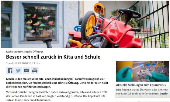 독일 소아 전문 의학단체들이 유치원과 학교를 빨리 열라고 촉구했다. 독일 타게스샤우 보도 캡처