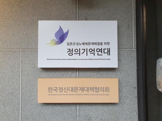 정의기억연대 마포구 사무실 간판. 이가람 기자